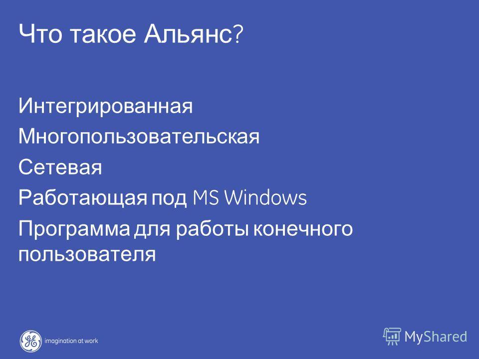 2 / GE / June 7, 2004 Что такое Альянс ? Интегрированная Многопользовательская Сетевая Работающая под MS Windows Программа для работы конечного пользователя