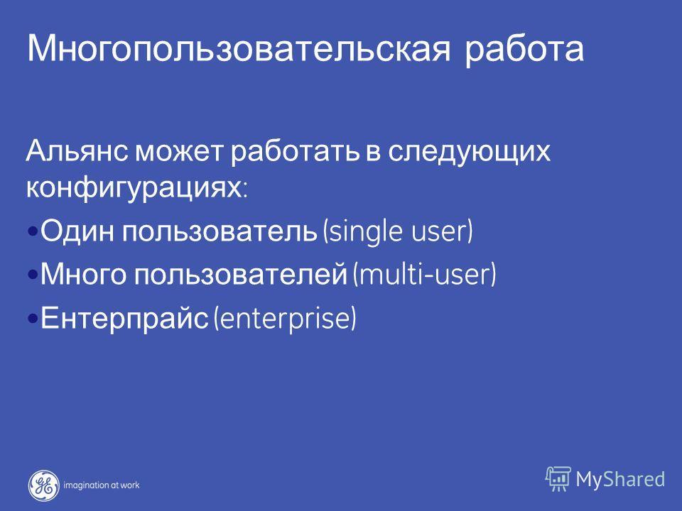 20 / GE / June 7, 2004 Многопользовательская работа Альянс может работать в следующих конфигурациях : Один пользователь (single user) Много пользователей (multi-user) Ентерпрайс (enterprise)