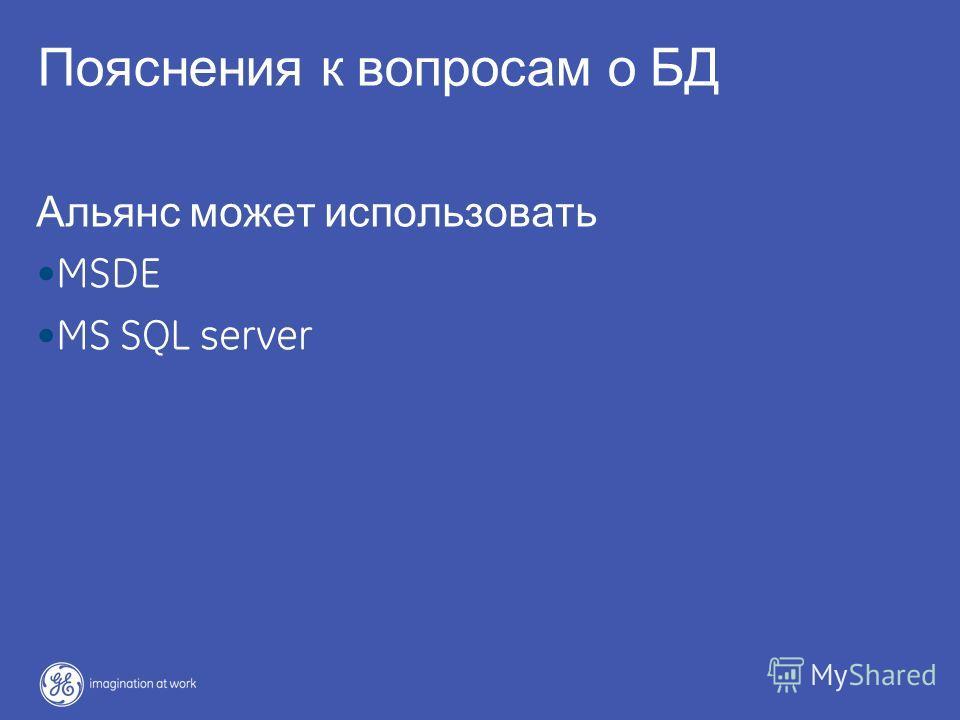 39 / GE / June 7, 2004 Пояснения к вопросам о БД Альянс может использовать MSDE MS SQL server