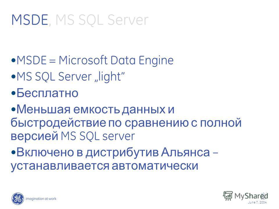 40 / GE / June 7, 2004 MSDE, MS SQL Server MSDE = Microsoft Data Engine MS SQL Server light Бесплатно Меньшая емкость данных и быстродействие по сравнению с полной версией MS SQL server Включено в дистрибутив Альянса – устанавливается автоматически