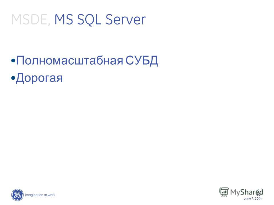 41 / GE / June 7, 2004 MSDE, MS SQL Server Полномасштабная СУБД Дорогая