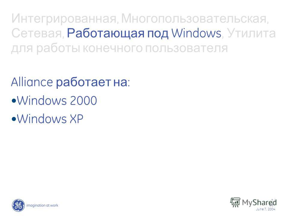 7 / GE / June 7, 2004 Интегрированная, Многопользовательская, Сетевая, Работающая под Windows, Утилита для работы конечного пользователя Alliance работает на : Windows 2000 Windows XP