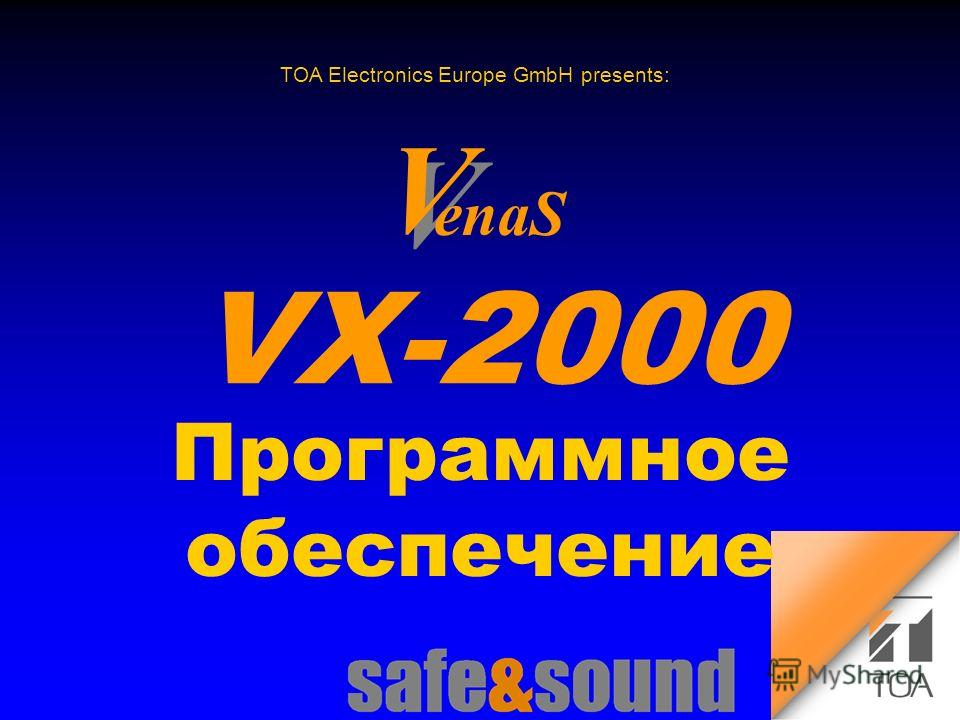 TOA Electronics Europe GmbH presents: VX-2000 Программное обеспечение V V enaS