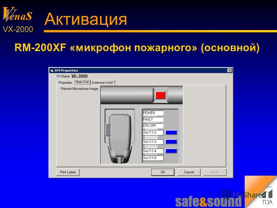 Background Design: Torsten Kranz V V ena s VX-2000 28 Активация RM-200XF «микрофон пожарного» (основной)