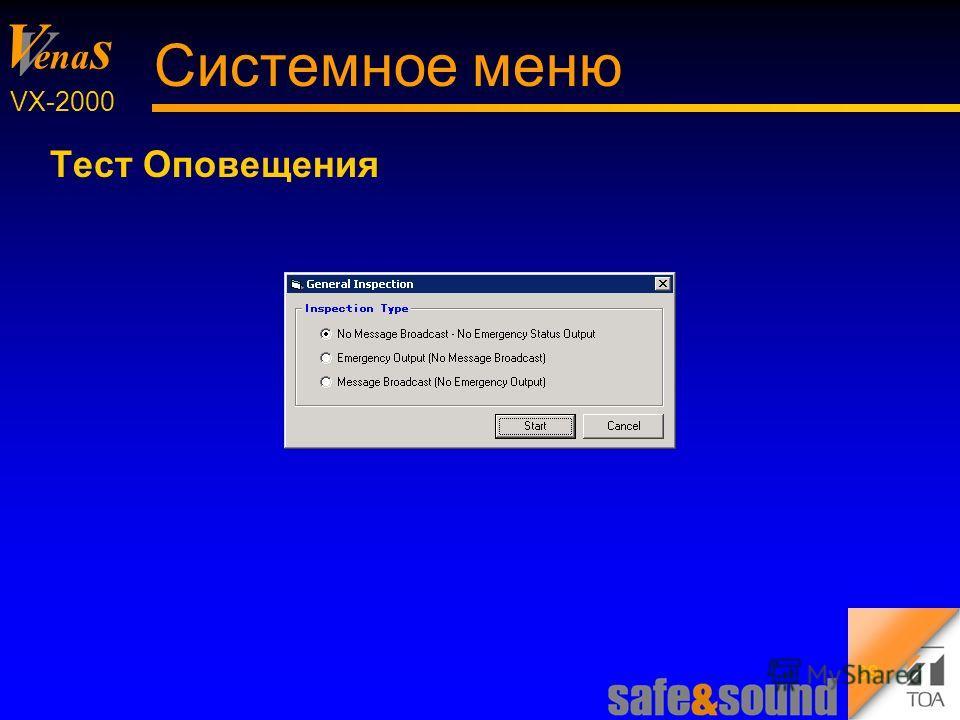 Background Design: Torsten Kranz V V ena s VX-2000 39 Системное меню Тест Оповещения