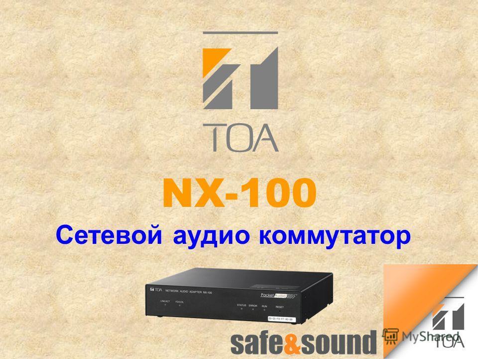 Сетевой аудио коммутатор NX-100 bc
