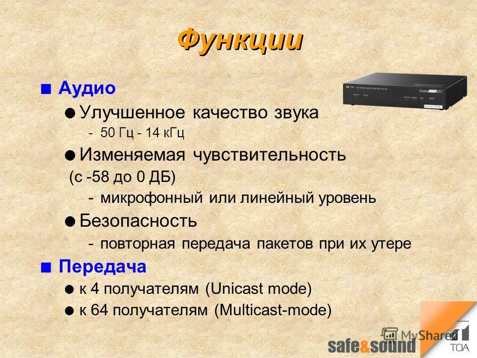 Функции n Аудио l Улучшенное качество звука 50 Гц - 14 кГц l Изменяемая чувствительность (с -58 до 0 ДБ) микрофонный или линейный уровень l Безопасность повторная передача пакетов при их утере n Передача l к 4 получателям (Unicast mode) l к 64 пол