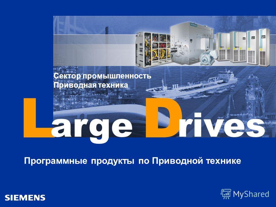 Программные продукты по Приводной технике L arge Сектор промышленность Приводная техника D rives