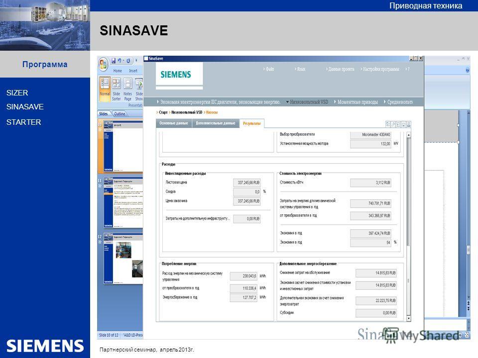 Automation and Drives Приводная техника Inhalt Программа SIZER SINASAVE STARTER SINASAVE Партнерский семинар, апрель 2013г.