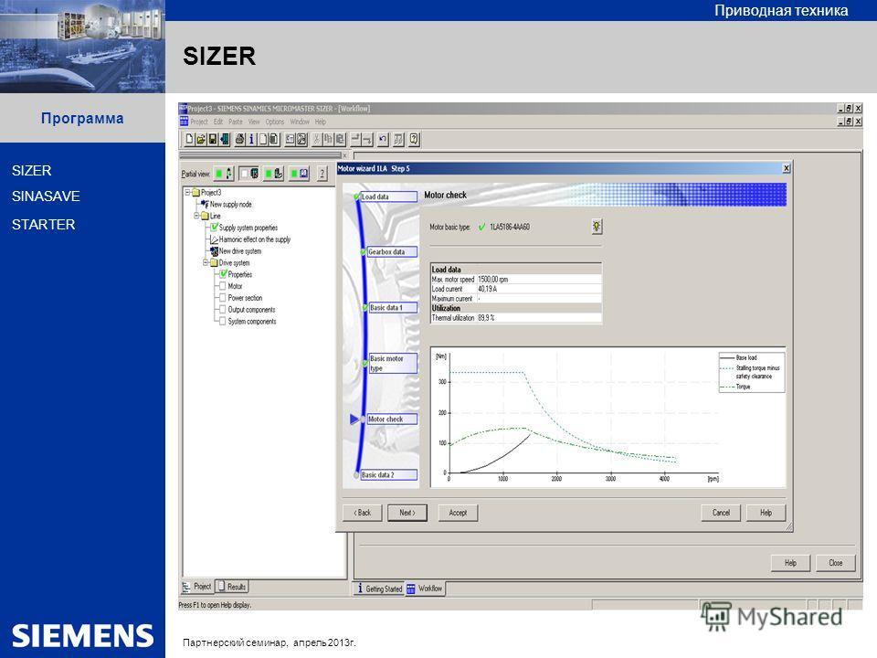 Automation and Drives Приводная техника Inhalt Программа SIZER SINASAVE STARTER SIZER Партнерский семинар, апрель 2013г.