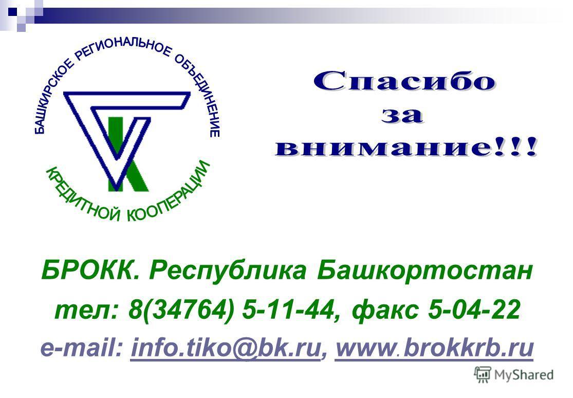 БРОКК. Республика Башкортостан тел: 8(34764) 5-11-44, факс 5-04-22 е-mail: info.tiko@bk.ru, www. brokkrb.ruinfo.tiko@bk.ruwww. brokkrb.ru
