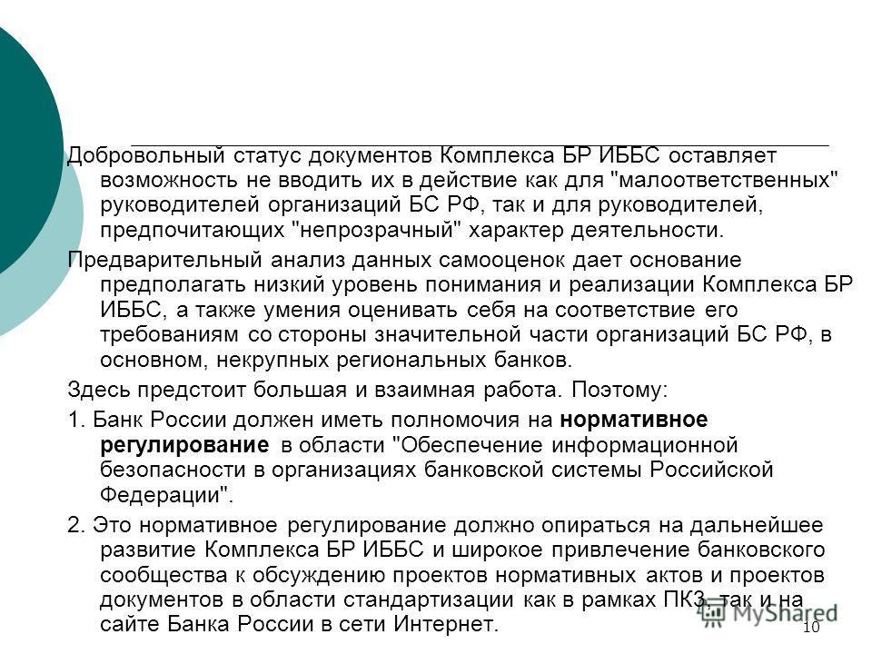 10 Добровольный статус документов Комплекса БР ИББС оставляет возможность не вводить их в действие как для