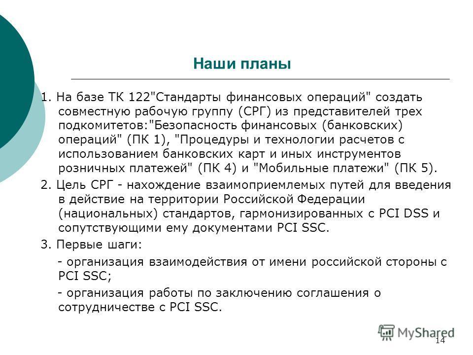 14 Наши планы 1. На базе ТК 122