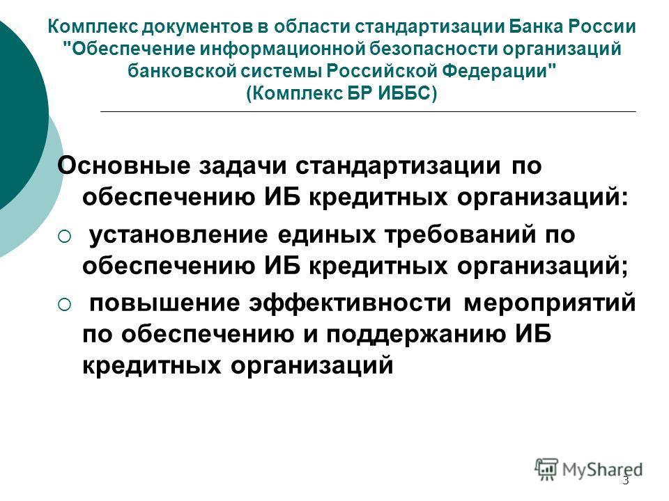 3 Комплекс документов в области стандартизации Банка России
