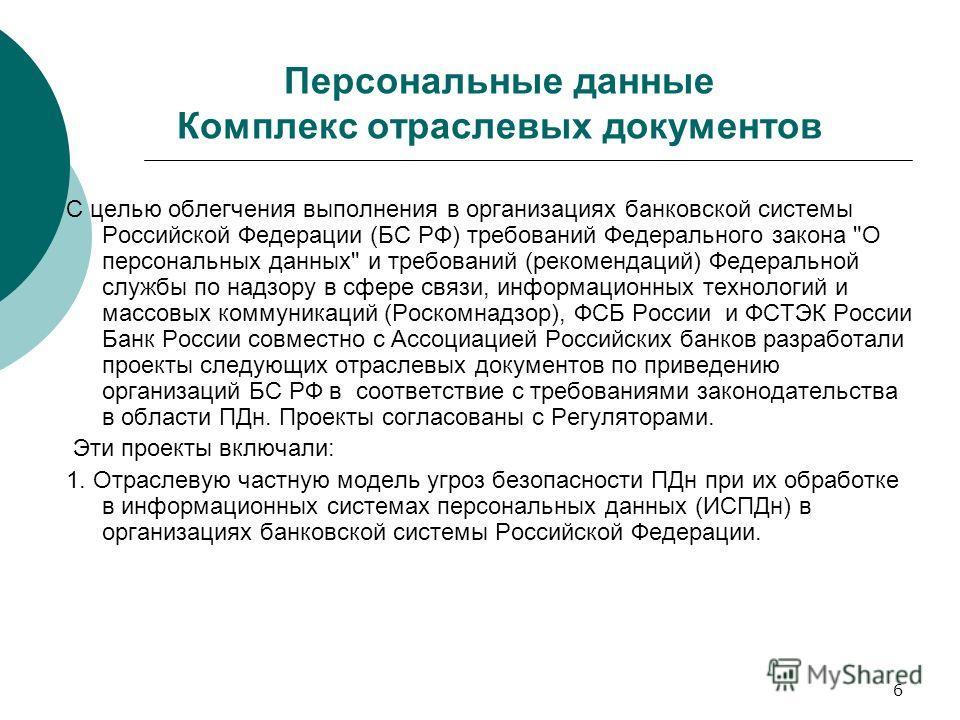 6 Персональные данные Комплекс отраслевых документов С целью облегчения выполнения в организациях банковской системы Российской Федерации (БС РФ) требований Федерального закона