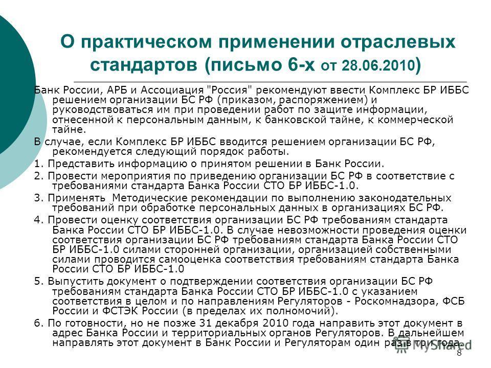 8 О практическом применении отраслевых стандартов (письмо 6-х от 28.06.2010 ) Банк России, АРБ и Ассоциация
