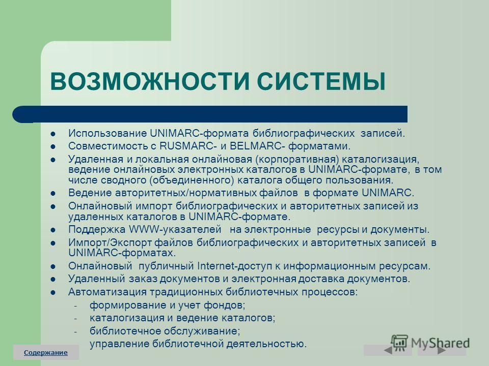 ВОЗМОЖНОСТИ СИСТЕМЫ Использование UNIMARC-формата библиографических записей. Совместимость с RUSMARC- и BELMARC- форматами. Удаленная и локальная онлайновая (корпоративная) каталогизация, ведение онлайновых электронных каталогов в UNIMARC-формате, в