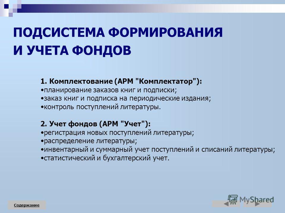 ПОДСИСТЕМА ФОРМИРОВАНИЯ И УЧЕТА ФОНДОВ 1. Комплектование (АРМ