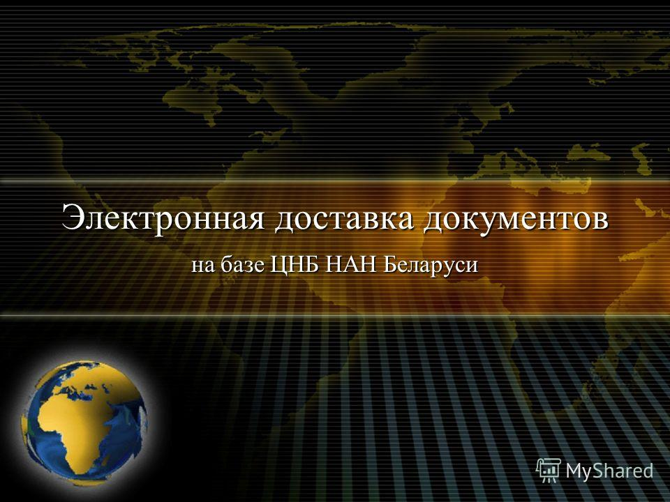 Электронная доставка документов на базе ЦНБ НАН Беларуси