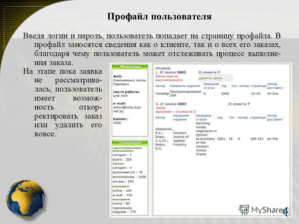 Профайл пользователя На этапе пока заявка не рассматрива- лась, пользователь имеет возмож- ность откор- ректировать заказ или удалить его вовсе. Введя логин и пароль, пользователь попадает на страницу профайла. В профайл заносятся сведения как о клие