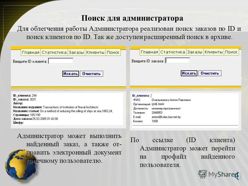 Поиск для администратора Для облегчения работы Администратора реализован поиск заказов по ID и поиск клиентов по ID. Так же доступен расширенный поиск в архиве. Администратор может выполнить найденный заказ, а также от- править электронный документ к