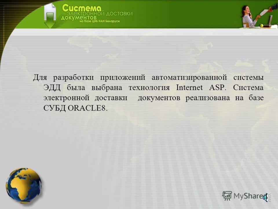 Для разработки приложений автоматизированной системы ЭДД была выбрана технология Internet ASP. Система электронной доставки документов реализована на базе СУБД ORACLE8.