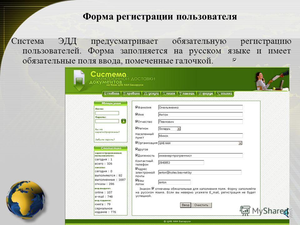 Форма регистрации пользователя Система ЭДД предусматривает обязательную регистрацию пользователей. Форма заполняется на русском языке и имеет обязательные поля ввода, помеченные галочкой.