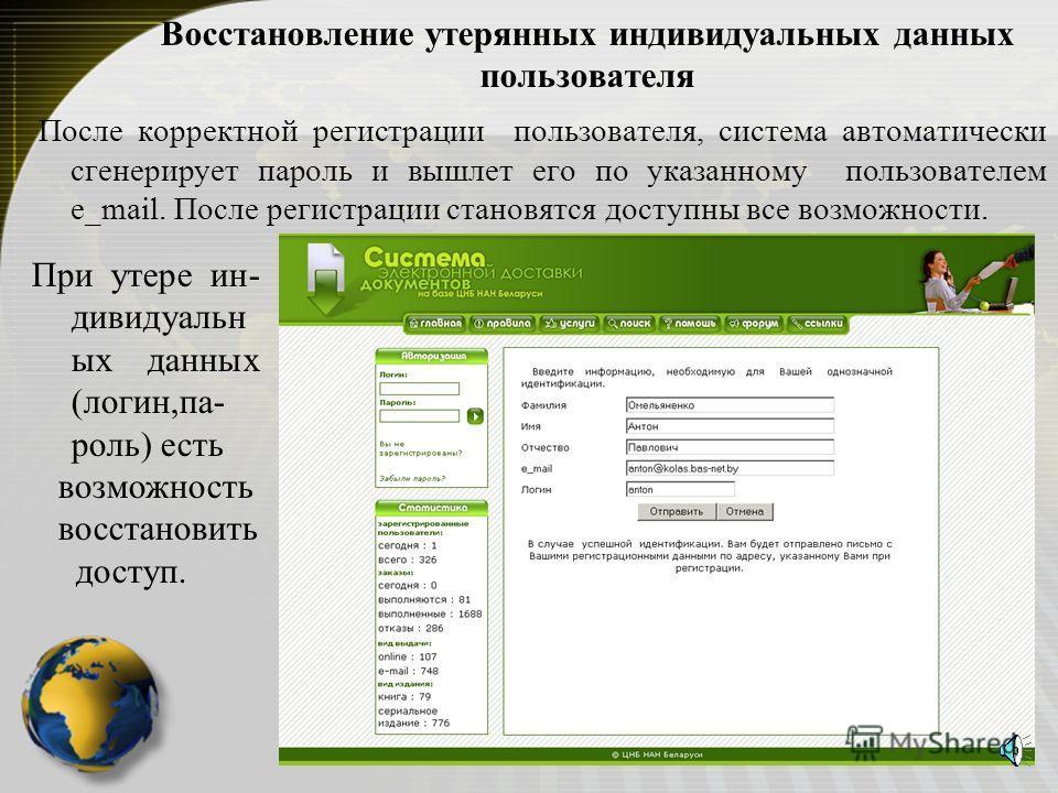 Восстановление утерянных индивидуальных данных пользователя После корректной регистрации пользователя, система автоматически сгенерирует пароль и вышлет его по указанному пользователем e_mail. После регистрации становятся доступны все возможности. Пр