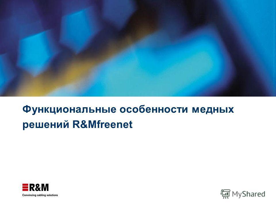 Функциональные особенности медных решений R&Mfreenet