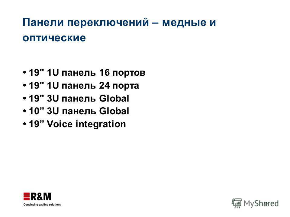 30 Панели переключений – медные и оптические 19 1U панель 16 портов 19 1U панель 24 порта 19 3U панель Global 10 3U панель Global 19 Voice integration