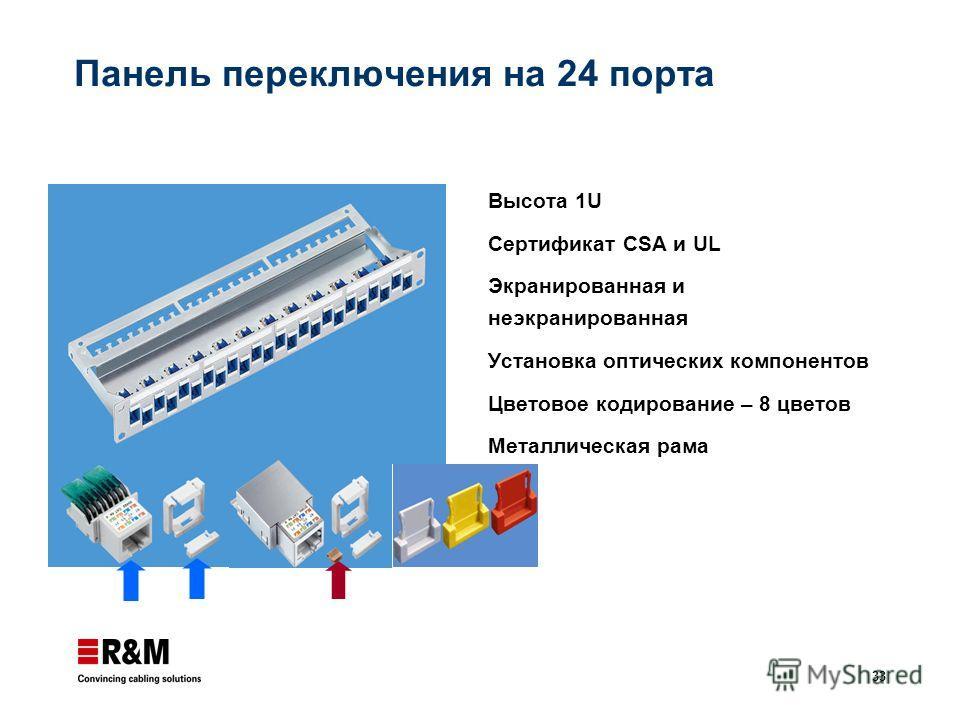 33 Панель переключения на 24 порта Высота 1U Сертификат CSA и UL Экранированная и неэкранированная Установка оптических компонентов Цветовое кодирование – 8 цветов Металлическая рама