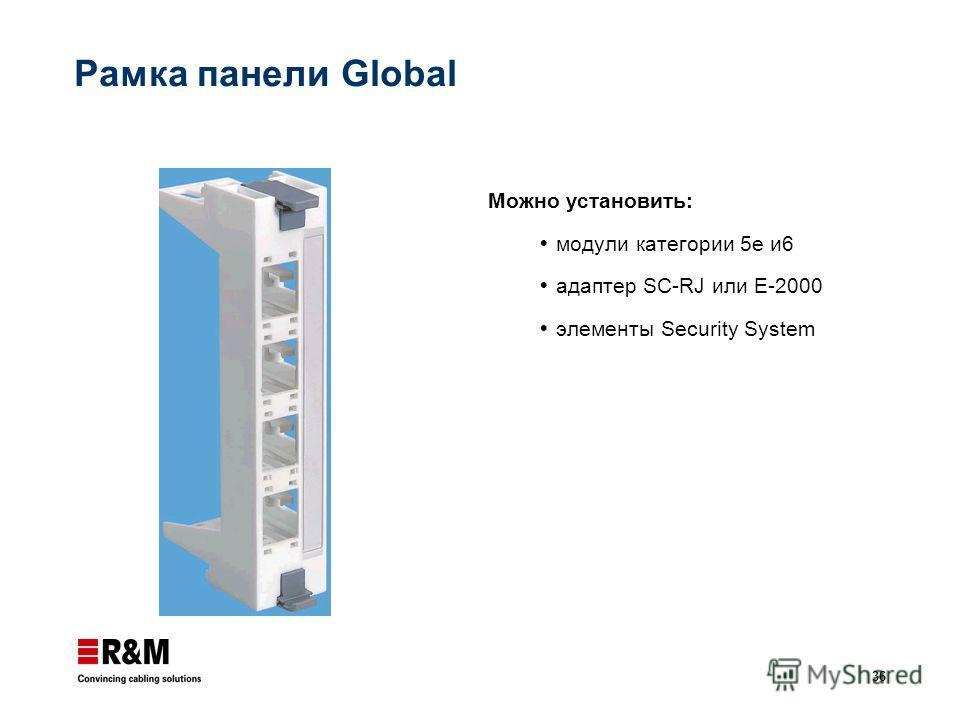 36 Рамка панели Global Можно установить: модули категории 5е и6 адаптер SC-RJ или E-2000 элементы Security System
