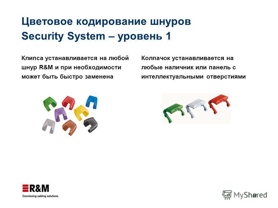 42 Цветовое кодирование шнуров Security System – уровень 1 Клипса устанавливается на любой шнур R&M и при необходимости может быть быстро заменена Колпачок устанавливается на любые наличник или панель с интеллектуальными отверстиями