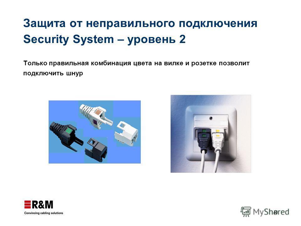 43 Защита от неправильного подключения Security System – уровень 2 Только правильная комбинация цвета на вилке и розетке позволит подключить шнур