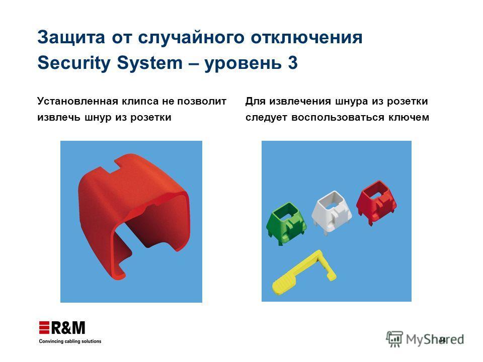 44 Защита от случайного отключения Security System – уровень 3 Установленная клипса не позволит извлечь шнур из розетки Для извлечения шнура из розетки следует воспользоваться ключем