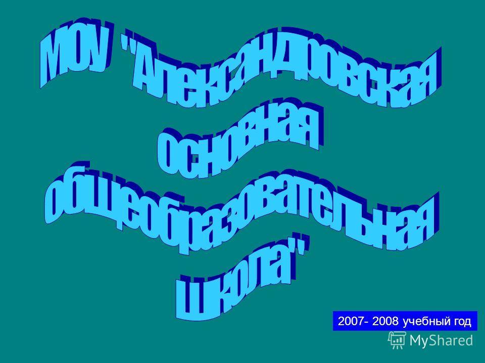 2007- 2008 учебный год
