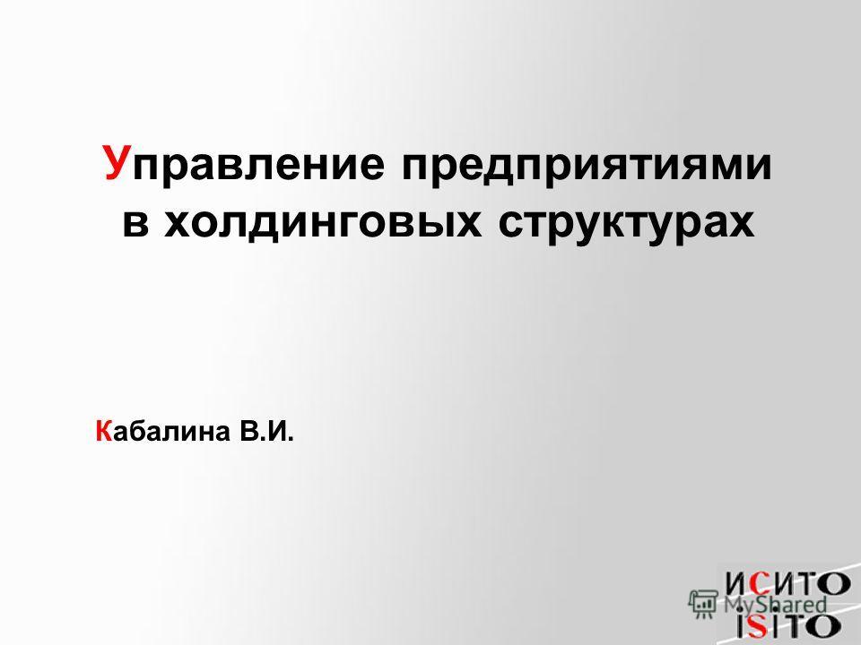 Управление предприятиями в холдинговых структурах Кабалина В.И.