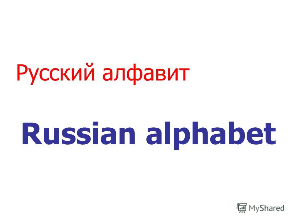 Pyccкий aлфа в ит Russian alphabet