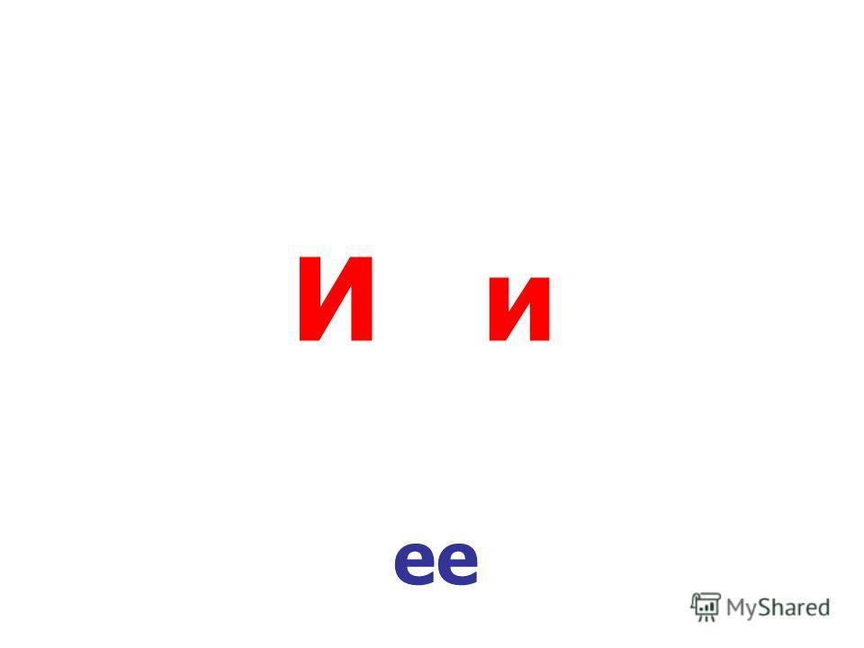 И и ee