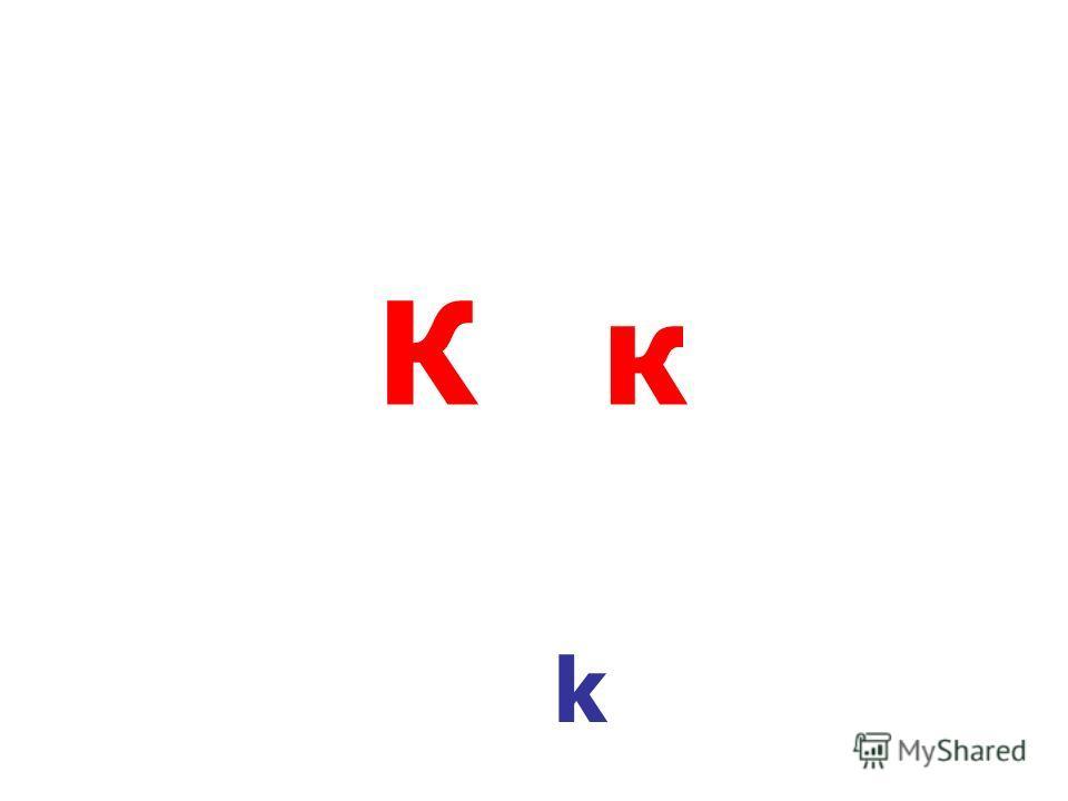 К к k