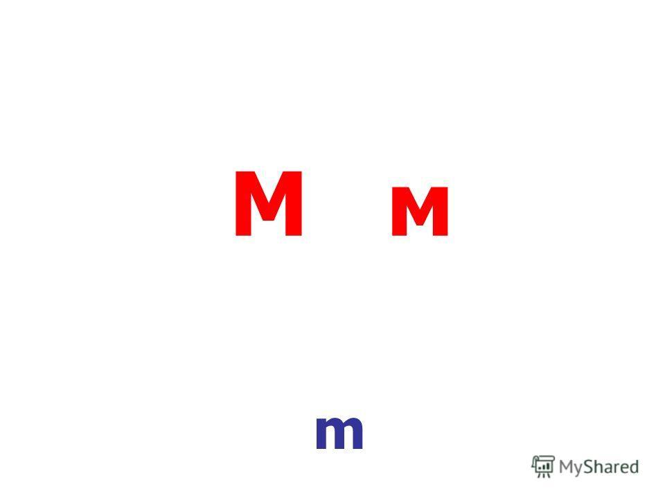 М м m
