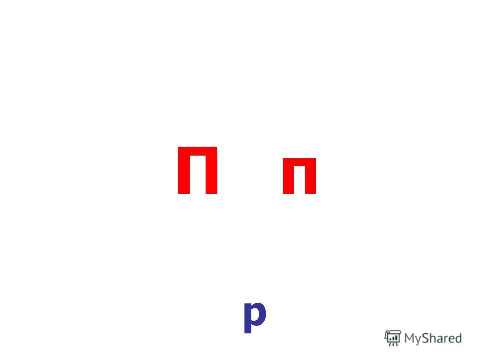 П п p