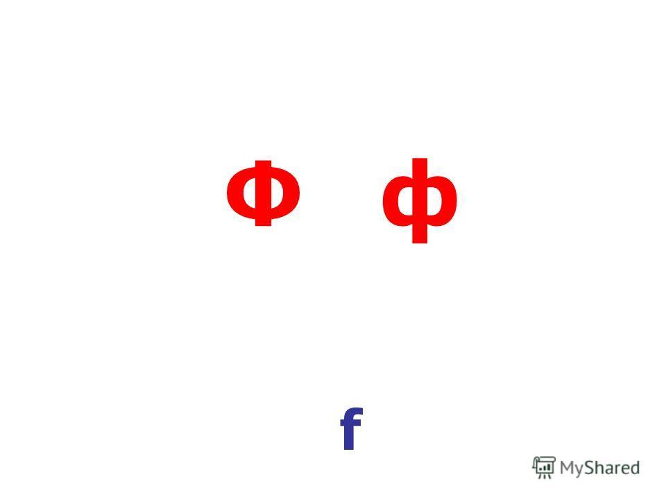 Ф ф f