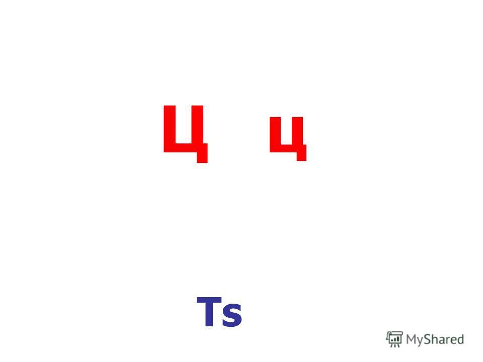Ц ц Ts