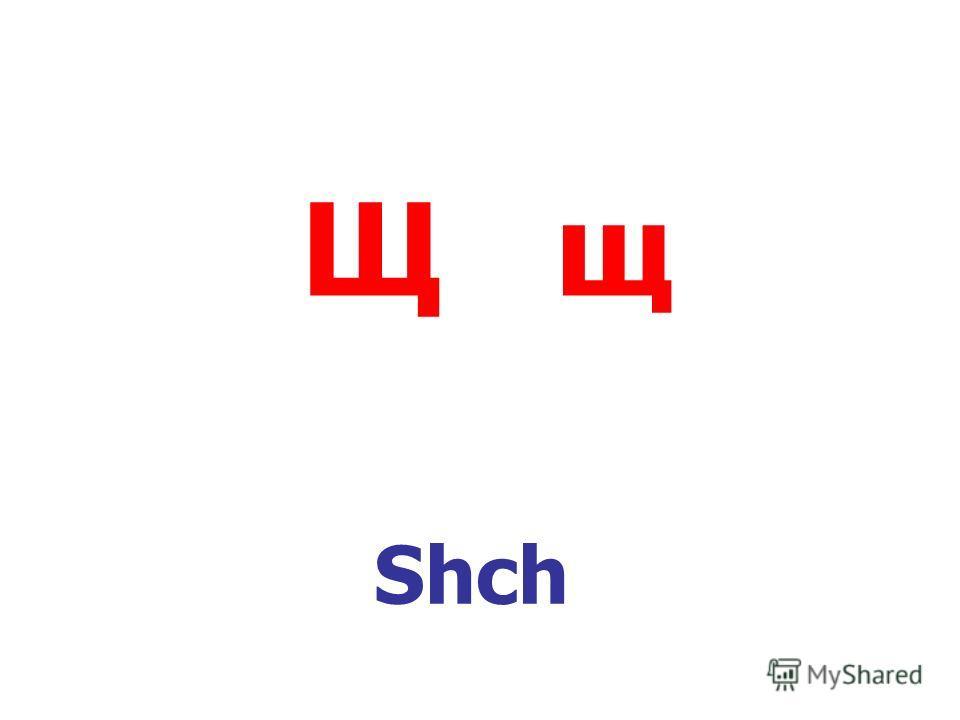 Щ щ Shch