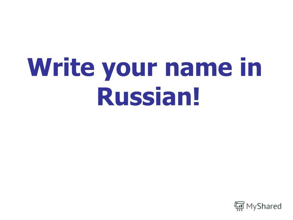Write your name in Russian!