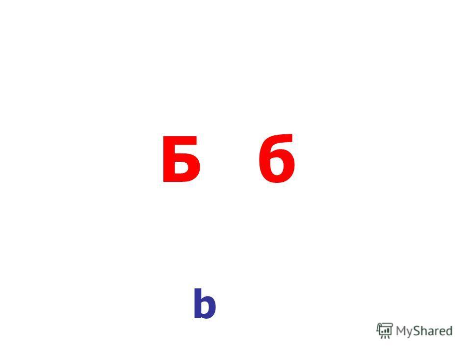 Б б b