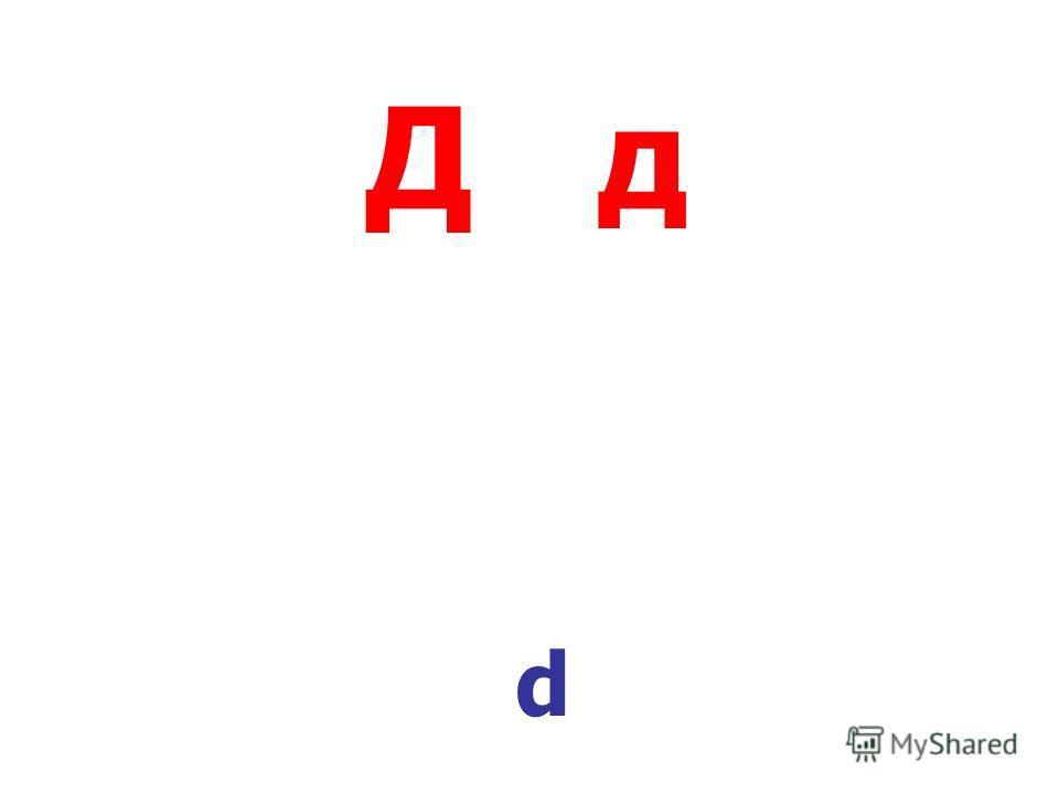 Д д d