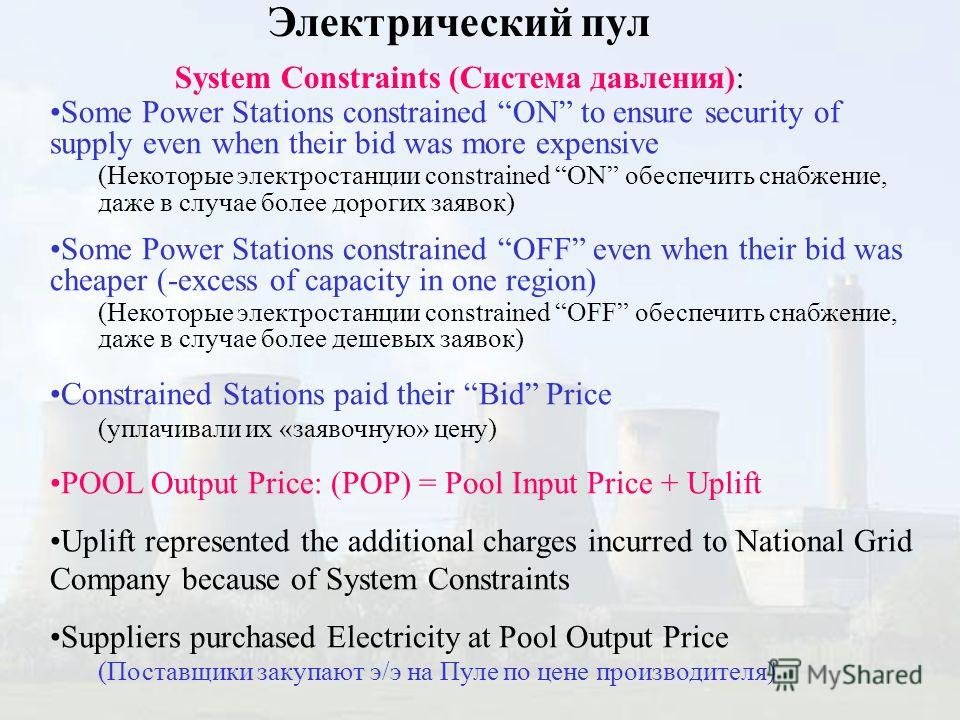 Some Power Stations constrained ON to ensure security of supply even when their bid was more expensive (Некоторые электростанции constrained ON обеспечить снабжение, даже в случае более дорогих заявок) Some Power Stations constrained OFF even when th