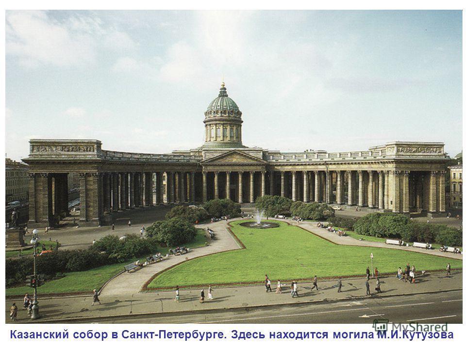 Казанский собор в Санкт-Петербурге. Здесь находится могила М.И.Кутузова